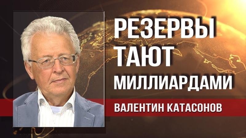 Валентин Катасонов. Рекордный сброс американских ценных бумаг - что дальше?