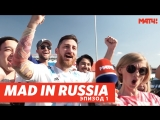 Mad In Russia. Эпизод 1