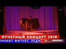 Проект Фитнес Леди Дилигенская Оксана Exotic Pole Dance Малифисента