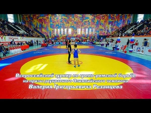 Всероссийский турнир по греко-римской борьбе на призы Валерия Григорьевича Резанцева