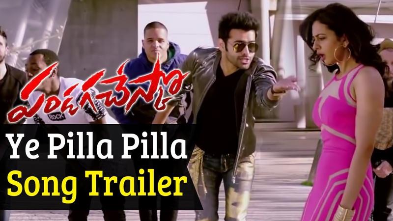 Pandaga Chesko Songs Ye Pilla Pilla Song Trailer Ram Rakul Preet S Thaman