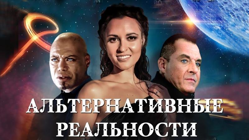 Альтернативные реальности HD (2015) Flashes HD (драма, фантастика, триллер)