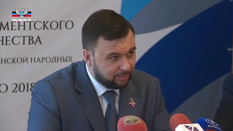 В нормандском формате наметились положительные тенденции - Председатель НС ДНР Денис Пушилин