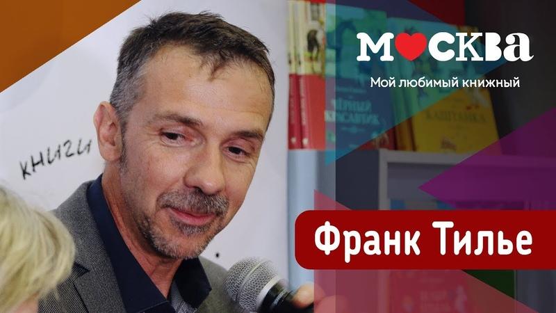 Франк Тилье в книжном магазине «Москва»