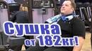 Юрий Спасокукоцкий • Сушка тела со 182 кг в Клубе Ракета Юрий Спасокукоцкий и Алексей Кофанов