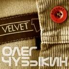Олег Чубыкин альбом Вельвет (Deluxe Edition)