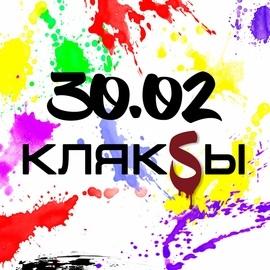 30.02 альбом Kljaksy
