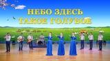 Песни о Боге Небо здесь такое голубое Появилось Царство Христа (Женский хор)