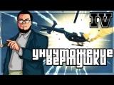 Bulkin УНИЧТОЖЕНИЕ ВЕРТУШКИ! (ПРОХОЖДЕНИЕ GTA IV #18)