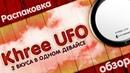 Khree UFO 2 ВКУСА В ОДНОМ ДЕВАЙСЕ