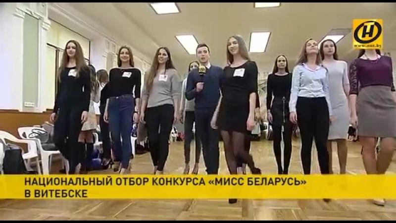 Мисс Белорусь