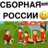 @comedy russia on Instagram Уже с менуты на менуту начнётся ЧМ Россия vs Саудовская Аравия надеюсь увидеть достойный футбол но видео всё таки уг