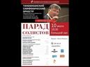 Concerto Soloists PSO A.Smirnov Концерт солистов ТСО А.Смирнов