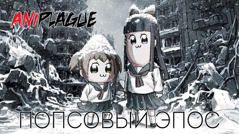 [AniPlague] Попсовый эпос - серия 12 - Такэсёбо