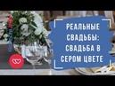 Ксения и Андрей: свадьба в сером цвете