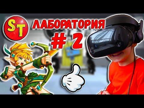 Виртуальная реальность. Я ЛУЧНИК, игра ЛАБОРАТОРИЯ   VR games for kids. The LAB.