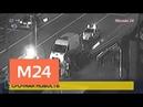Микроавтобус врезался в ограду подземного перехода на Варшавском шоссе Москва 24