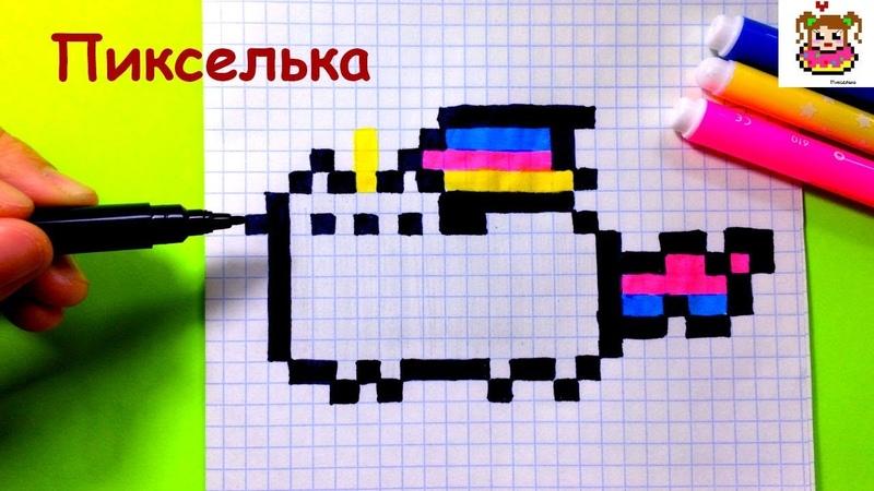 Как Рисовать Кота Единорога по Клеточкам ♥ Рисунки по Клеточкам pixelart