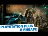 Бесплатные игры PlayStation Plus в январе
