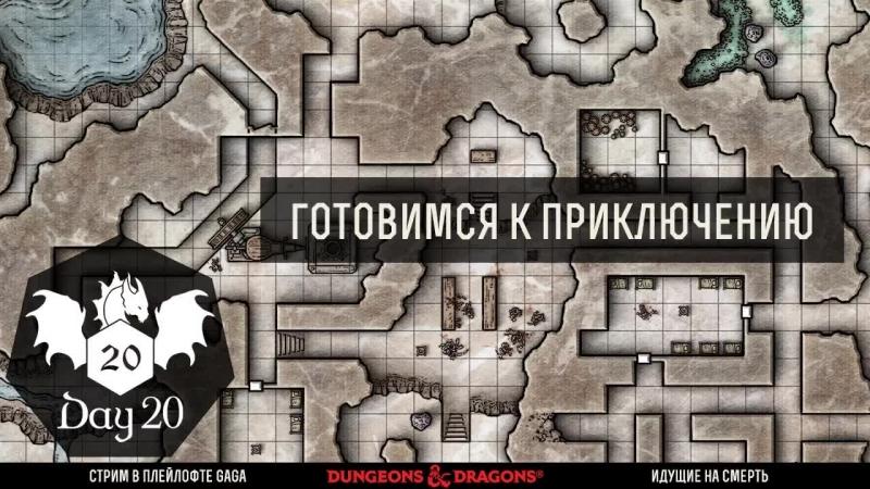 DD Идущие на смерть 5 - Гробница Чернокнижника, Первые трупы