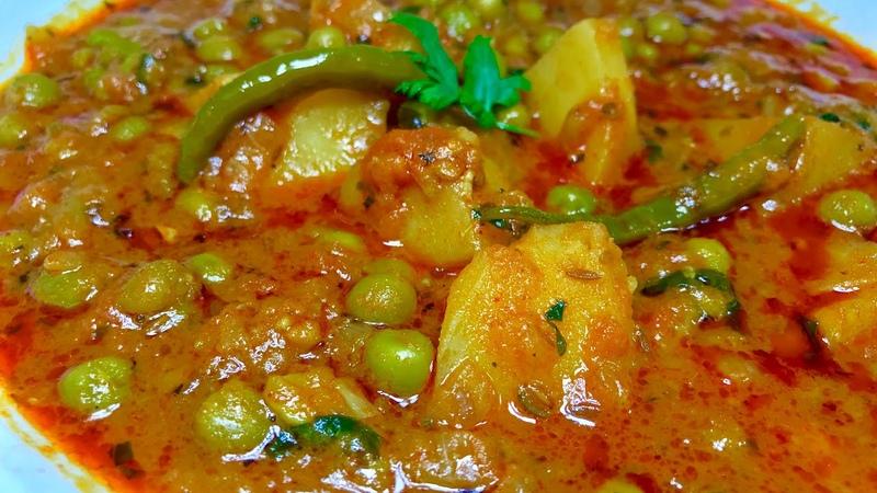 ऐसे बनाये एकदम लाजवाब आलू मटर की सब्ज़ी Matar Aloo Curry recipe Al