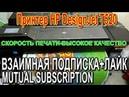 80 2405 Муська Широкоформатный принтер HP DesignJet T520 Взаимная подписка лайк