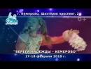 Фестиваль Берега надежды Кемерово с 17 по 19 февраля 2018 года