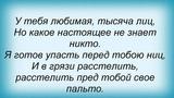 Слова песни Владимир Брилёв - Я тебя нарисую