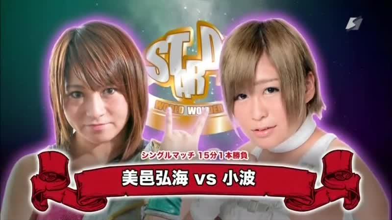 Hiromi Mimura vs Konami Stardom Year End Climax 2016