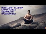 Медитации - главный путь к успеху, здоровью и процветанию!