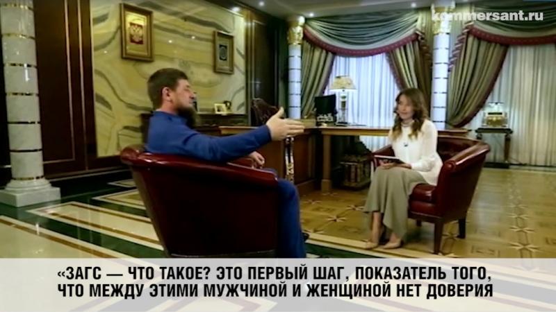 Рамзан Кадыров ЗАГС придуман для коварных целей