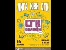 КВН СГК 14.05.18