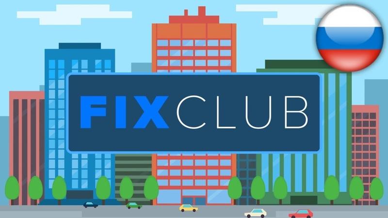 Fix Club Affiliate Program (Русский)
