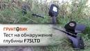 Fisher F75 LTD Тест на глубину обнаружения цели