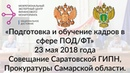 «Подготовка и обучение кадров в сфере ПОДФТ» 23 мая 2018 года. Росфинмониторинг и ПОД/ФТ