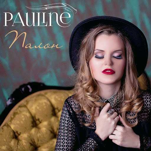 Pauline альбом Палон