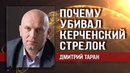 Дмитрий Таран. 17 октября - начало новой эпохи Колумбайна