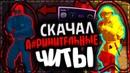 ДО ГЛОБАЛА С СОФТОМ 4 FLEXHACK CS GO Напарники
