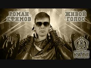 """Музыкальное кафе """"Ромашка"""" №393"""