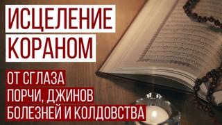Коран. Рукъя. Лечение Кораном От Порчи, Сглаза, Джинов И Колдовства l Читает Идрис Абкар