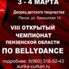 VIII Чемпионат Пензенской области по bellydance