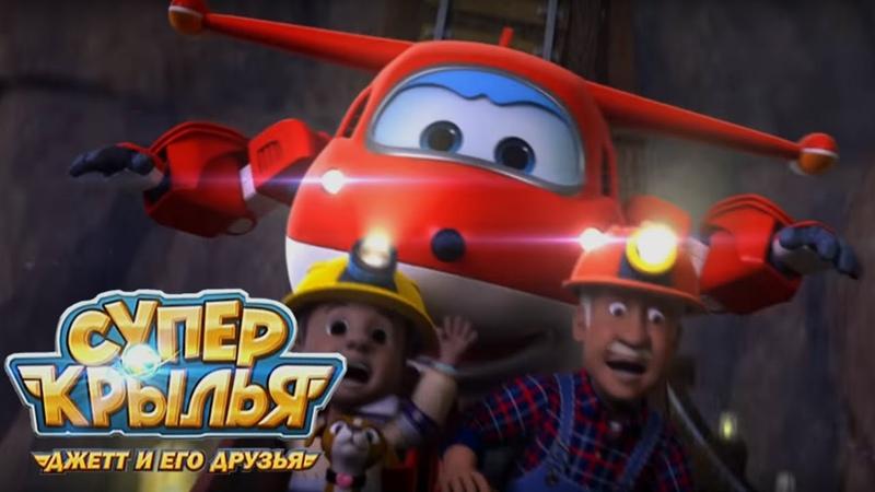 Супер Крылья Джетт и его друзья Друг из шахты SuperWings на русском серия 42
