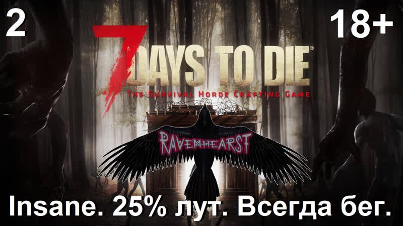 7DTD. Ravenhearst 4.3. Insane. 25% лут. Всегда бег. Внезапная толпа в 7 утра. Видео №2.