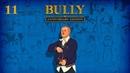 Серия № 11. Bully: Anniversary Edition – Прохождение игры   OS Android