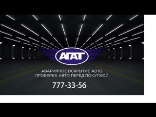 Аварийное вскрытие авто и замков | проверка авто autopodbor174.ru | 351 777 33 56