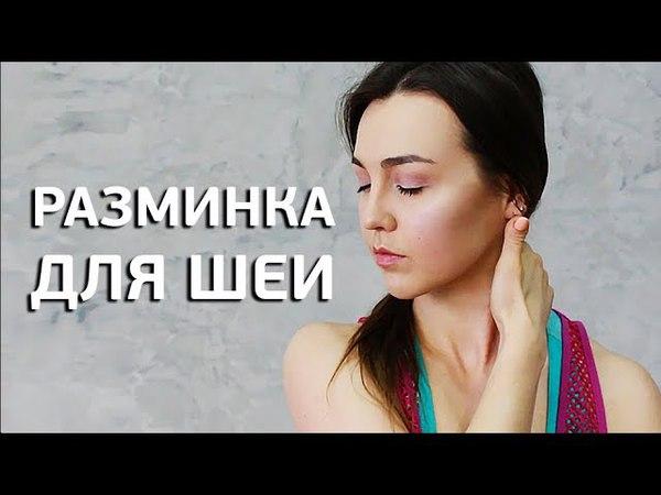 Гимнастика для шеи | Правильная техника | E-DANCE TV