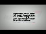 Лидеры Кубани - движение вверх