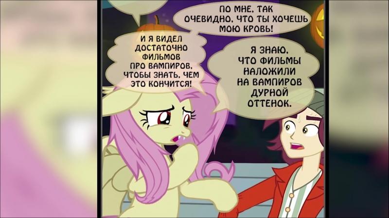 А ЧТО ЕСЛИ ВАМПИР ПОПРОСИТ часть 1 комикс WHAT IF VAMPIRE ASKED RUS COMIC DUB
