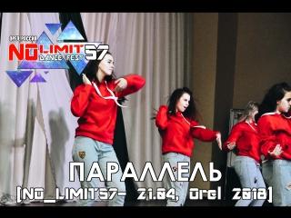 ПАРАЛЛЕЛЬ [NO_LIMIT57- 21.04, Orel 2018]