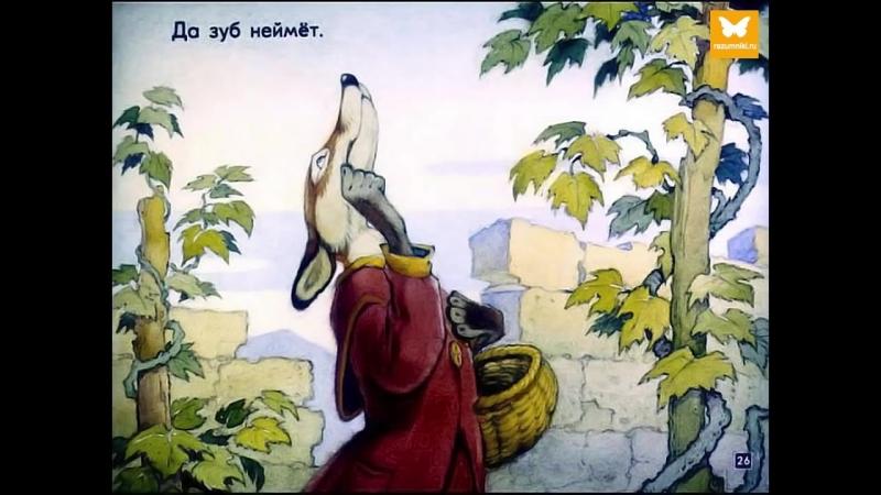 Лисица и виноград. Басня И.А. Крылова. Диафильм